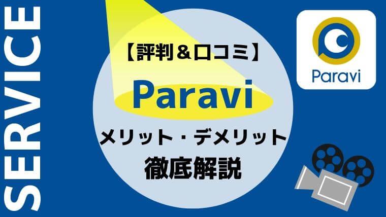 Paravi(パラビ)のメリット・デメリット