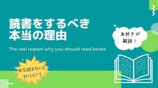 本を読むべき本当の理由