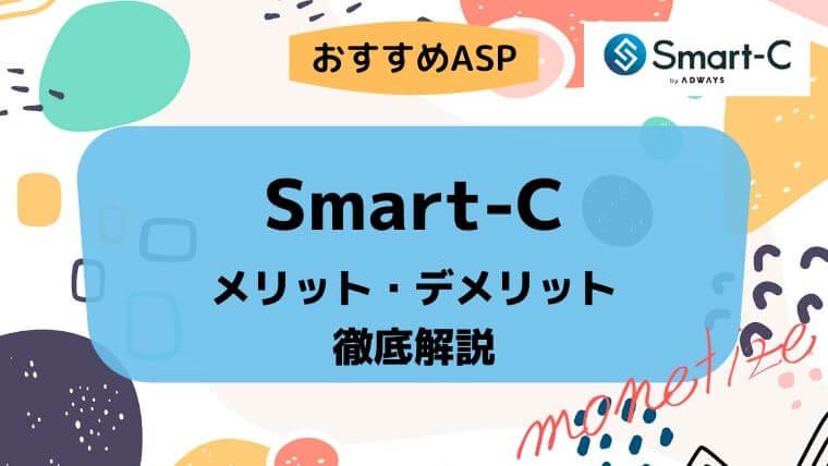 Smart-C(スマートシー)のメリット・デメリット・評判