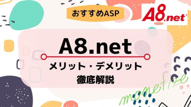 A8.net(エーハチネット)のメリット・デメリット・評判