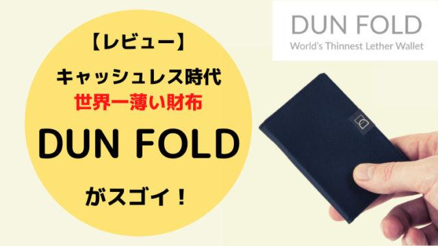 薄型財布DUN FOLD(ダンフォルド)レビュー