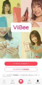 ViiBeeの登録方法