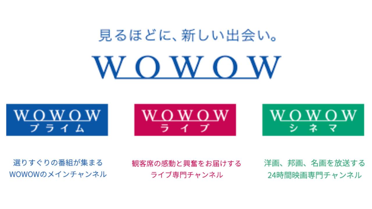 WOWOWの3つのチャンネル