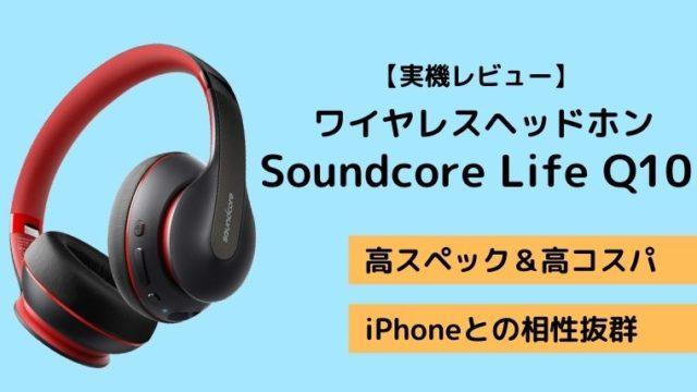 Anker Soundcore Life Q10のレビュー