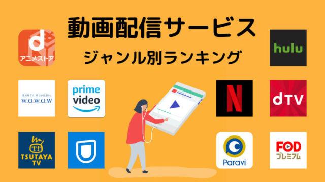 おすすめ動画配信サービス(VOD)比較