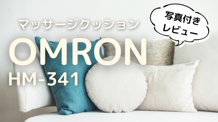 オムロン(OMRON)マッサージクッション(HM-341)のレビュー