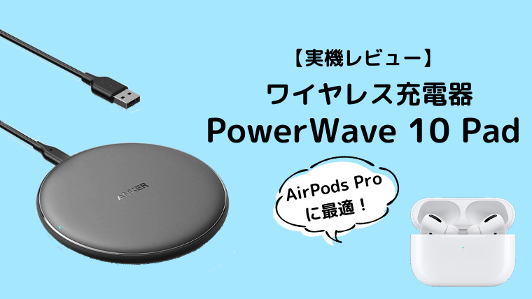 Anker PowerWave 10 Pad(改善版)レビュー