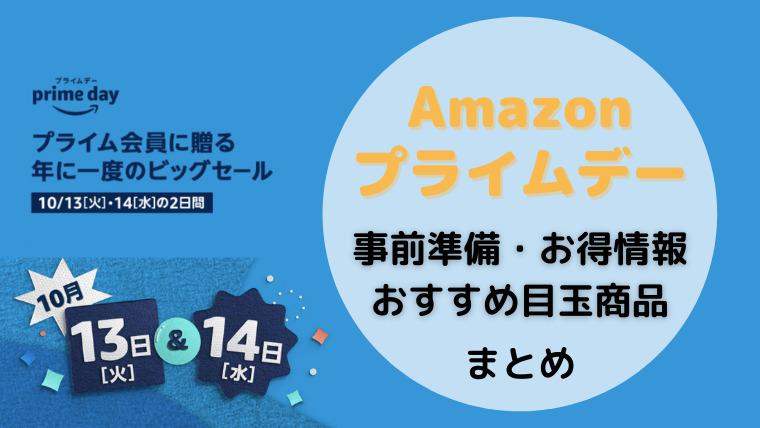 Amazonプライムデー(Prime Day)2020