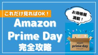 アマゾンプライムデー(Amazon Prime Day)事前準備・おすすめ目玉セール商品まとめ