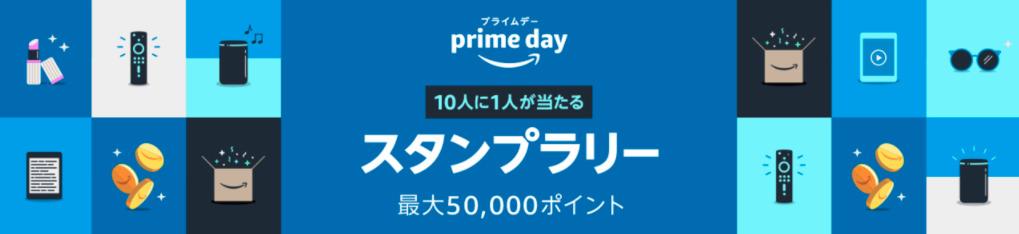 アマゾンプライムデー(Amazon Prime Day)2021