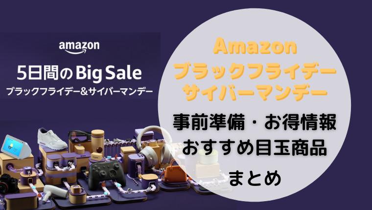 Amazonブラックフライデー&サイバーマンデー 事前準備・おすすめ目玉商品