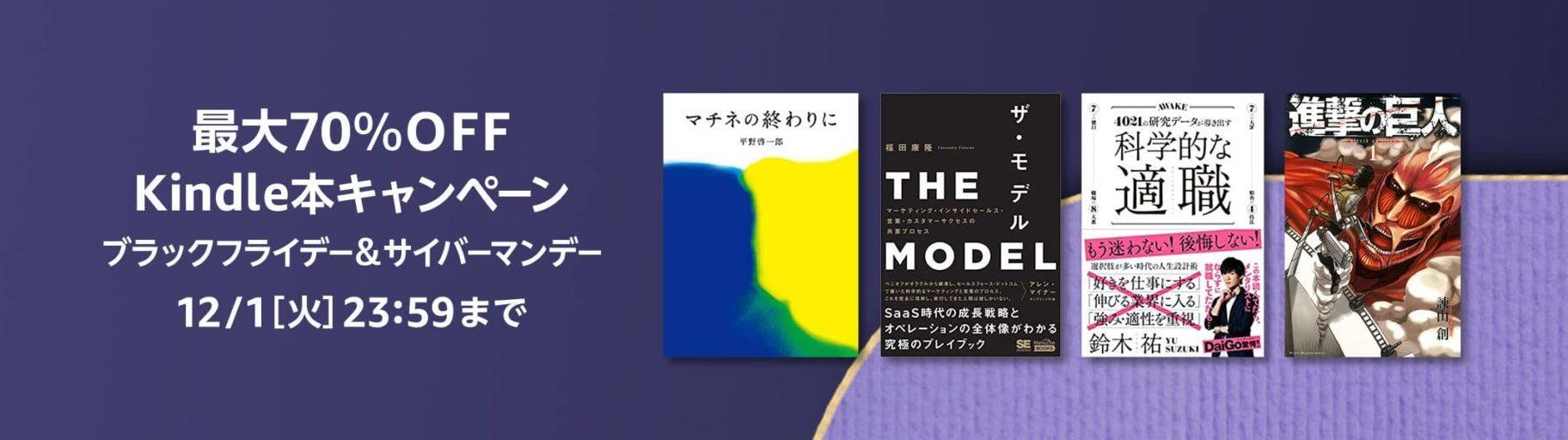 Amazonブラックフライデー&サイバーマンデー Kindle本セール