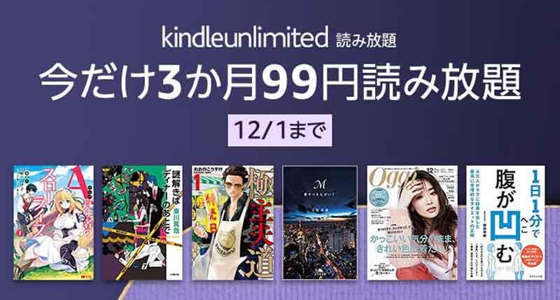 Amazonブラックフライデー&サイバーマンデー Kindle Unlimitedセール