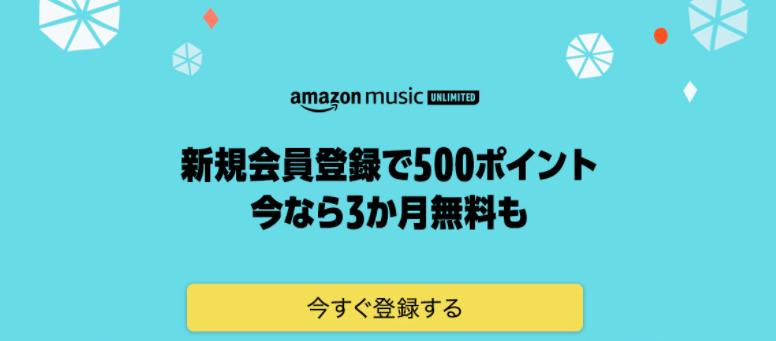 Amazonブラックフライデー&サイバーマンデー music unlimitedセール