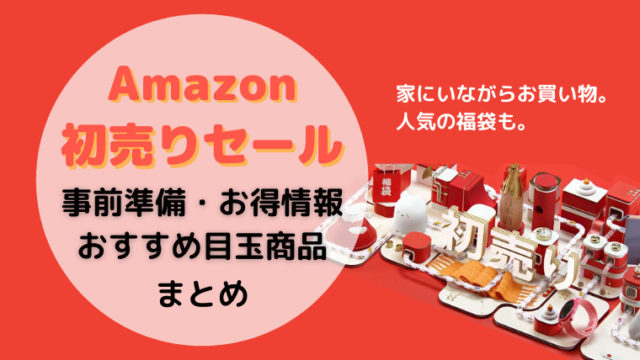 Amazon初売りセール2021お得情報・おすすめ目玉商品