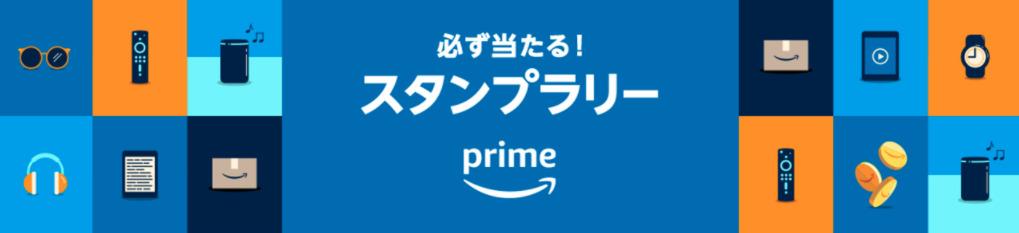 Amazon初売りセール2021スタンプラリー