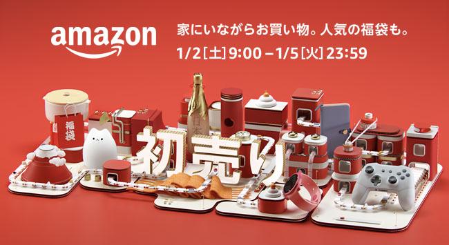 Amazon初売りセール2021