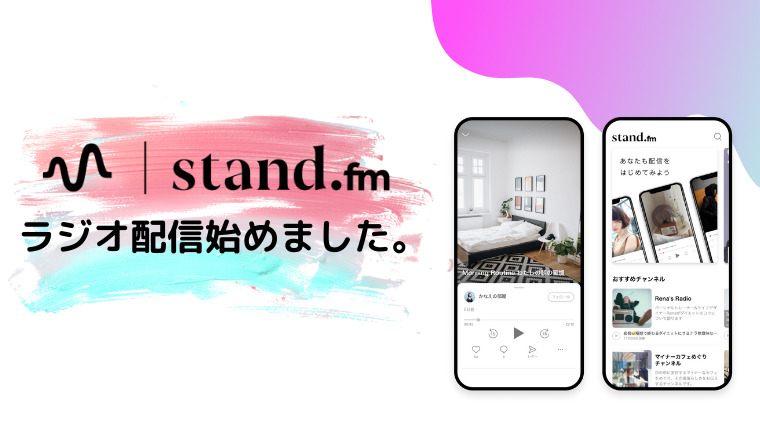 stand.fmでラジオ配信