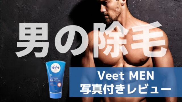 男性用除毛クリームは効果ある?Veet MEN(ヴィートメン)レビュ
