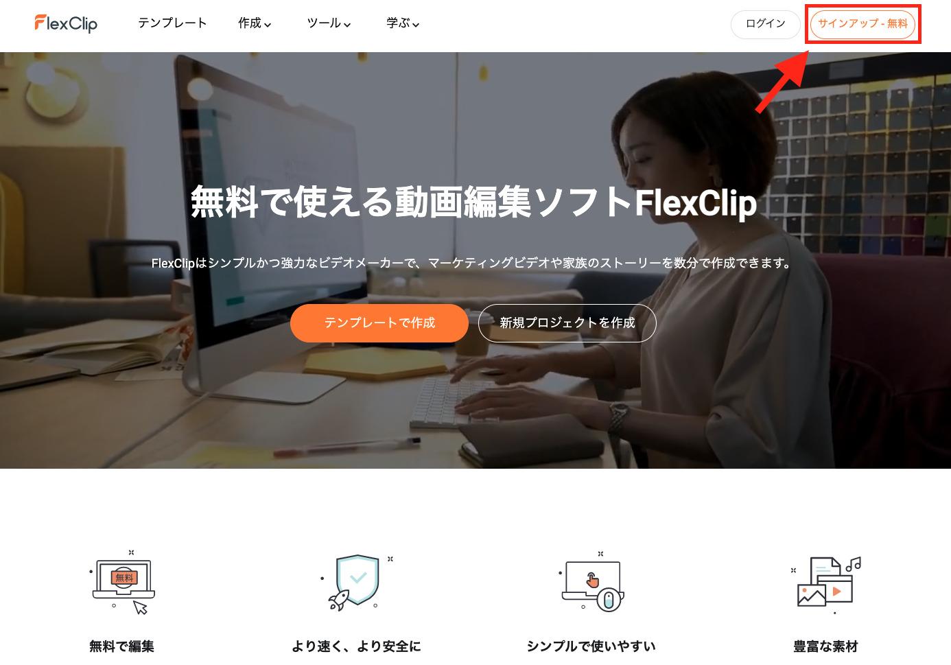 FlexClip公式ページ
