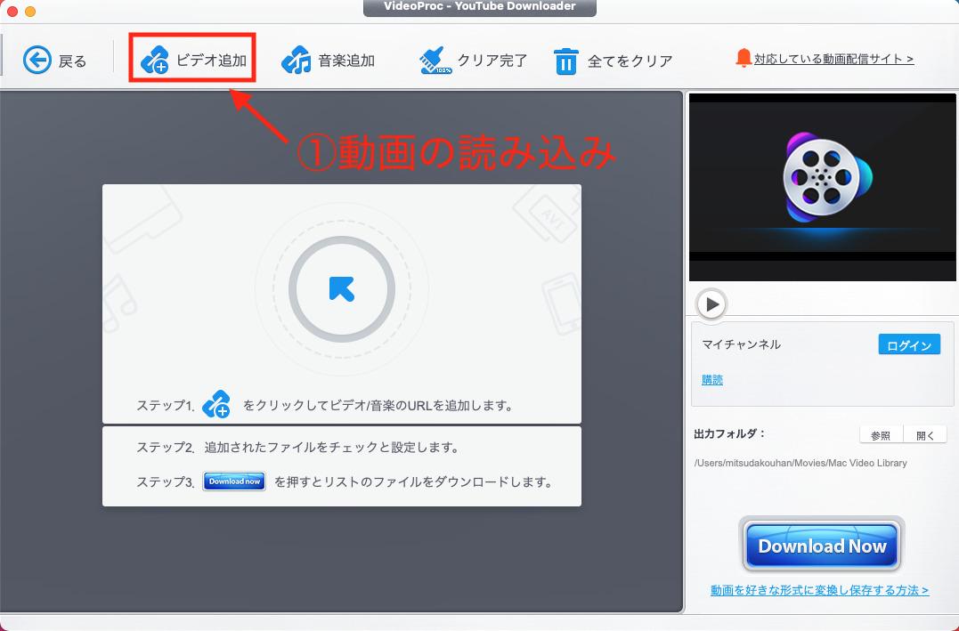 VideoProc・動画ダウンロード