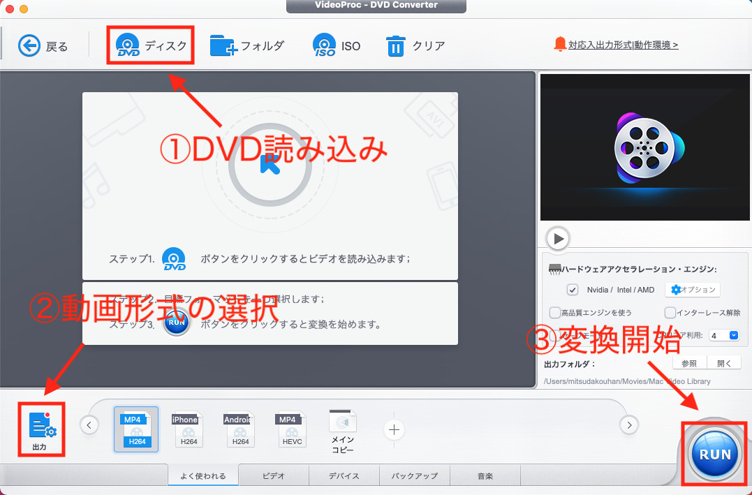 VideoProc・DVD変換