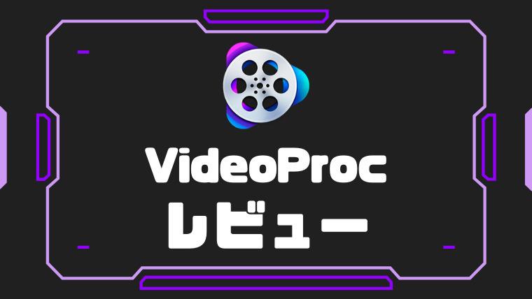 VideoProcレビュー・使い方